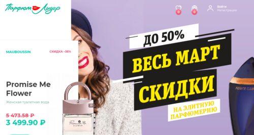 фрагранс парфюмерия официальный сайт