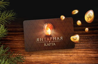Регистрация Янтарной карты