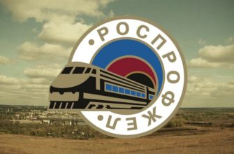 Электронный профсоюзный билет от Роспрофжел