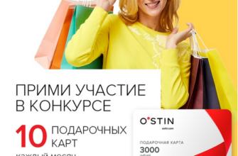 Акция от OSTIN