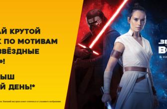 Акция Nesquik для поклонников «Звездных войн» (4.10—31.12.2021 г): регистрируйте коды