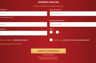 Акция «Красный Октябрь»: получите 12 кг конфет бесплатно (до 20 ноября 2021 г.)