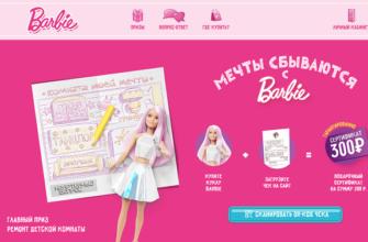 акция от Barbie