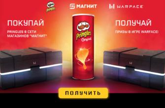 Акция Pringles в «Магните»