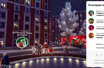 новогодняя акция от Coca-Cola
