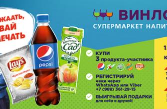 Акция от Pepsi
