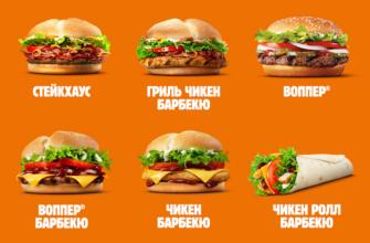 Акция от «Бургер Кинг»
