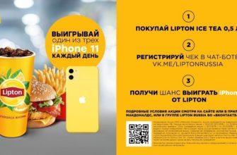акция Lipton в McDonalds